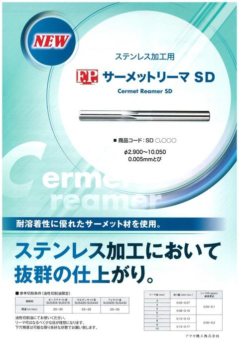 エフピーツール ステンレス加工用サーメットリーマSD (1)