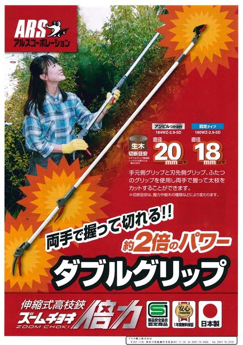 アルスコーポレーション 伸縮式高枝鋏ズームチョキ倍力 (1)