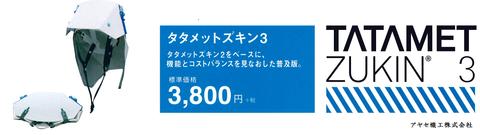 ㈱イエロー タタメット アヤセ機工 (ズキン3)