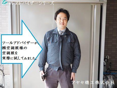 空調服 涼しい服 2016 アヤセ機工 (4)