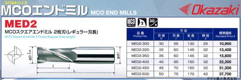 岡崎精工 コバルトハイスMCOエンドミル アヤセ機工 (MED2)