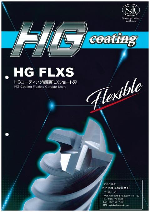 三興製作所 S&K HGFLXS (1)