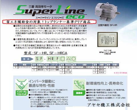 三菱電機高性能省エネスーパーラインエコシリーズ