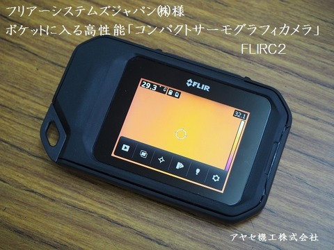 FLIRC2ツールアドバイザーが実際に試して見ました3 (1)