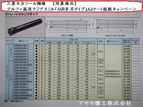 三菱日立ASR多刃タイプAJコート アヤセ機工 (7)