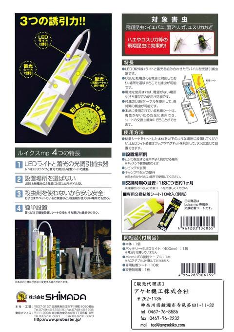 SHIMADA ルイクスmp 光誘引捕虫器 (2)