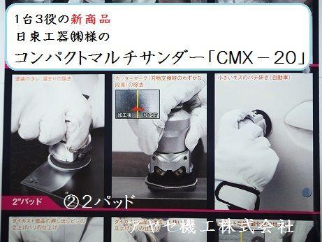 日東工器コンパクトマルチサンダーアヤセ機工 (4)