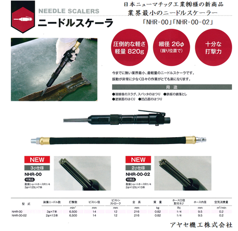 NPK 業界最小ニードルスケーラー NHR アヤセ機工 (4)