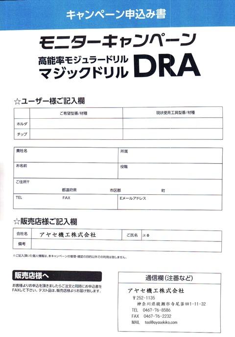京セラマジックドリルDRAモニターキャンペーンPDF1