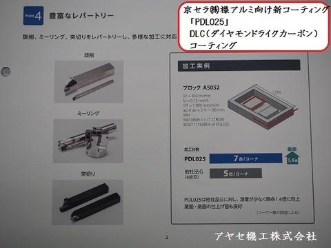 京セラ新コートPDL025DLC アヤセ機工 (6)