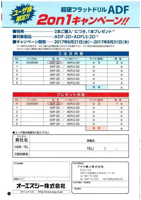 OSG 超硬フラットドリルADF2on1キャンペーン (6)