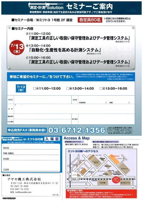 ミツトヨ 測定 計測ソリューション 神奈川県川崎市 (2)
