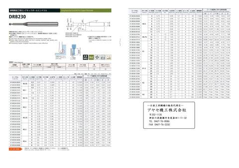 日進工具 DRB230 (3)
