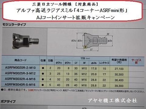 三菱日立アルファ高送りラジアスミル4コーナーASRFmini (7)