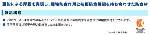 三井住友金属鉱山伸銅 ザップペースト アヤセ機工 (製品構成)