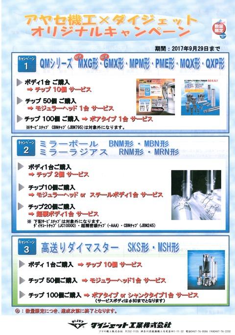 ダイジェット アヤセ機工オリジナルキャンペーン (1)