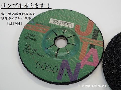 富士製砥 JITAN アヤセ機工 (24)