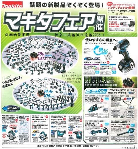 湘南マキタフェア 藤沢市 電動工具 (4)