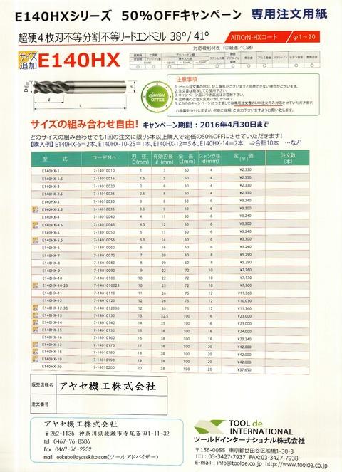 7leaders E140HX アヤセ機工 (1)