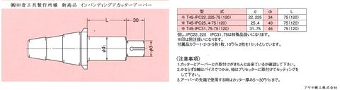 田倉工具 インパンディングカッターアーバー (6)