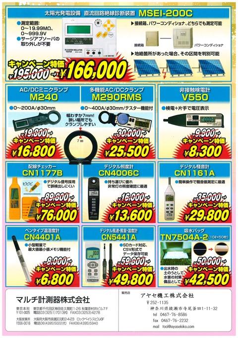 マルチ計測機 電気設備・工事・管理用計測器 キャンペーン (2)