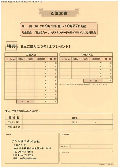 OSG キャンペーン (6)