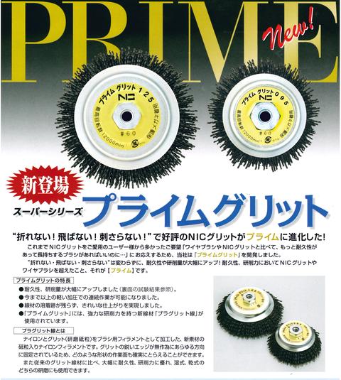㈱錦 プライムグリットシリーズ (3)