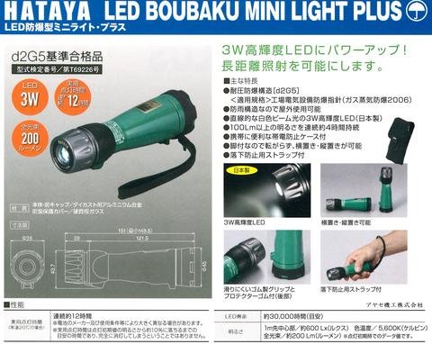 ㈱ハタヤリミテッド LED防爆型 ミニライトプラス(4)