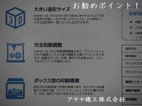 日本3Dプリンター㈱デスクトッププリンター KANTAN Fab (3)