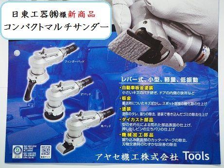 日東工器コンパクトマルチサンダーアヤセ機工 (2)