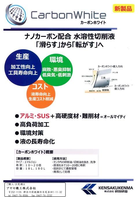 研削研磨 カーボンホワイト (1)