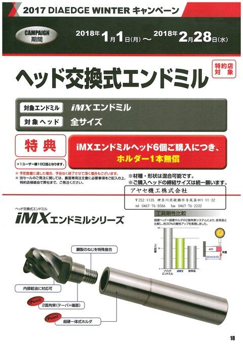 三菱 2017 DIAEDGE WINTERキャンペーン (15)