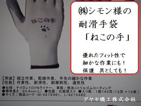 ㈱シモン耐滑手袋ねこの手 アヤセ機工 (1)