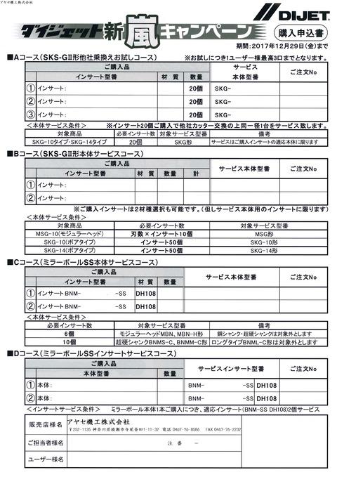 ダイジェット 新嵐キャンペーン (2)
