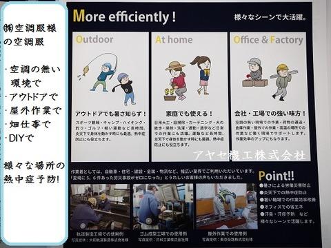空調服 カタログ アヤセ機工 (3)