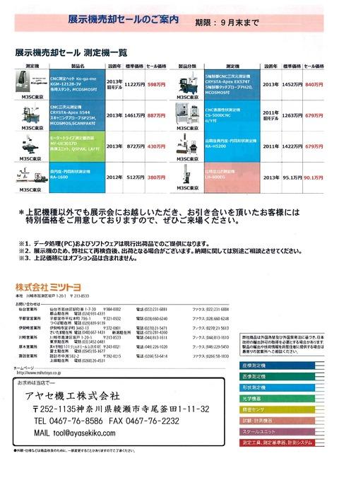 ミツトヨ 測定 計測ソリューション (2)