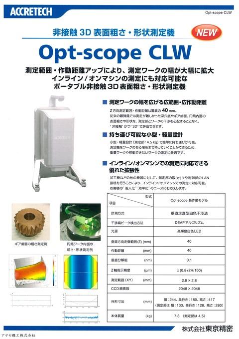 東京精密 非接触3D表面粗さ計状測定機 (1)