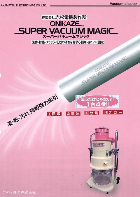 ㈱赤松電機製作所 スーパーバキュームマジック (2)