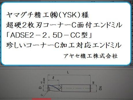 ヤマグチ精工YSKエンドミル アヤセ機工 (2)