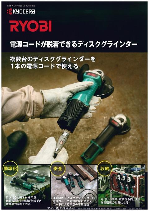 kyocera RYOBI ディスクグラインダー (1)
