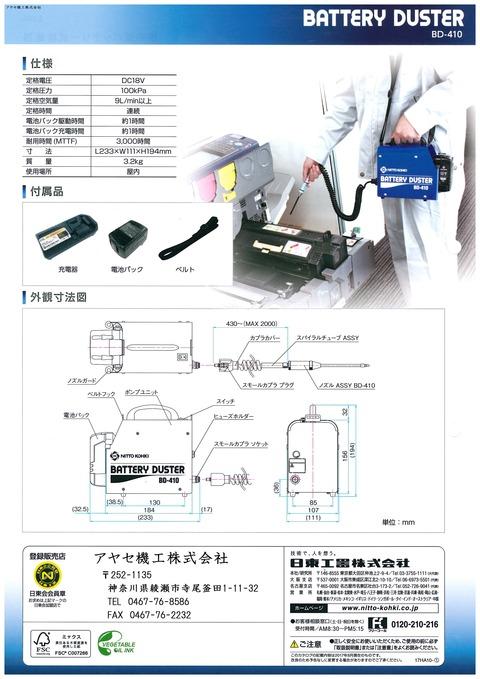 日東工器 バッテリーダスター BD-410 (2)