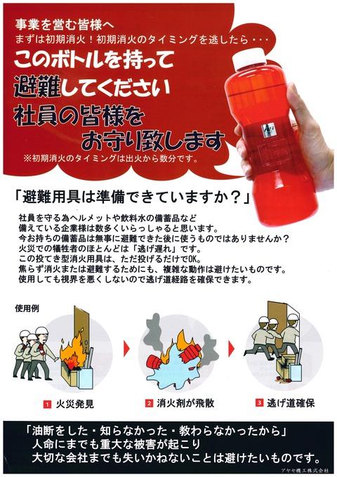 オーピーシー 投てき型消化用具トスアウト (1)