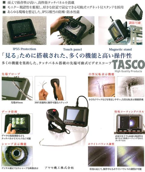 イチネンTASCOタスコ 先端可動式内視鏡 (特徴)