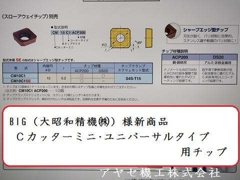 BIG大昭和精機Cカッターミニ・ユニバーサルタイプ (10)