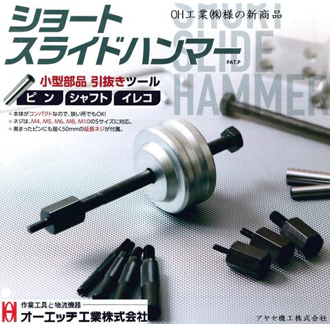 OH工業 ショートスライドハンマー アヤセ機工 (4)