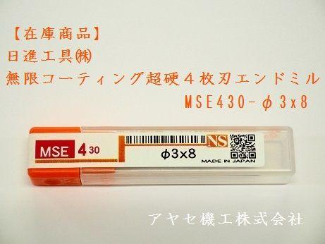 日進工具MSE430-3X8 (1)