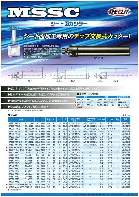ザカット シート面カッター MSSC アヤセ機工 (1)