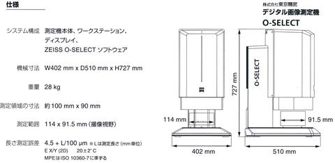 ㈱東京精密 デジタル画像測機 O-SELECT (商品詳細)