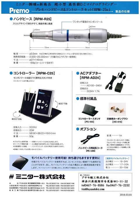 ミニター プレモ マイクロゴラインダー アヤセ機工 (3)