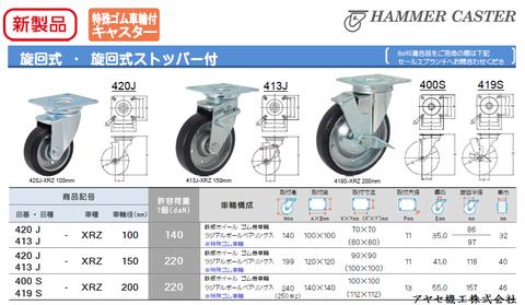 ハンマーキャスター 特殊ゴム車輪XRZ 2